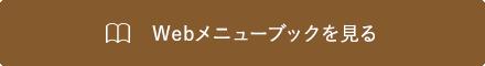 Webメニューブック