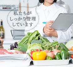 ヨシケイの栄養士