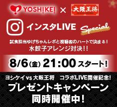 YOSHIKEI Instagramライブ配信