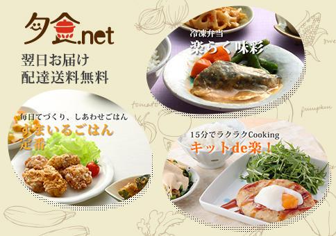 バナー(中)l夕食ネット