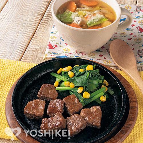 ジューシー!牛サイコロステーキ(食肉加工品)/チキンと野菜のコンソメスープ