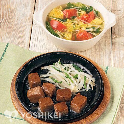 やわらか牛サイコロステーキ(食肉加工品)/トマたまスープ
