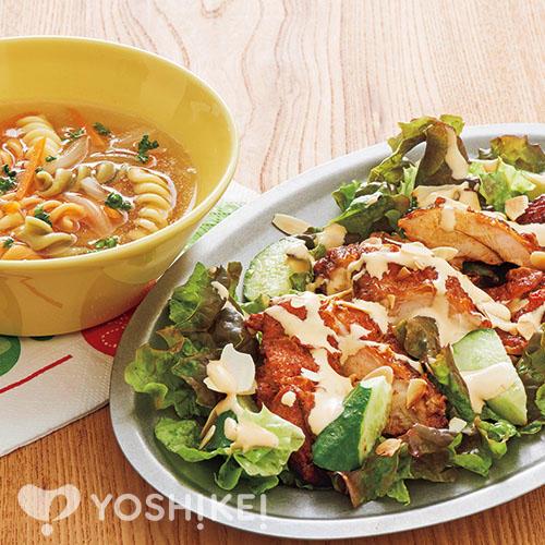 タンドリーチキンサラダ/コンソメスープ