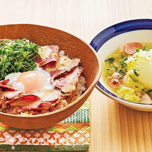 温泉卵と食べるペッパービーフ丼/丸ごと玉ねぎのスープ