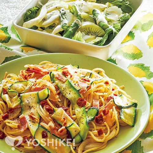 ドライトマトとズッキーニのパスタ/キウイのグリーンサラダ