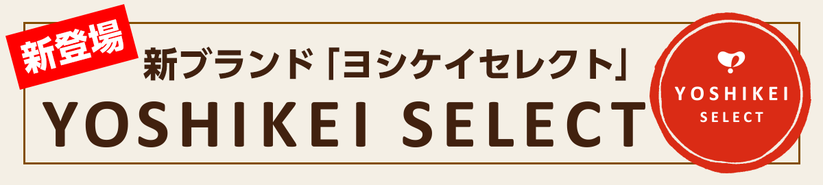 ヨシケイセレクトアンケートバナー01.png