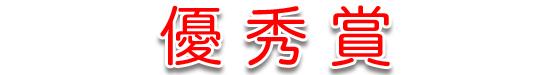 yushusyo03.png