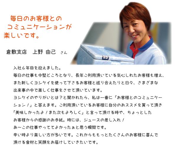 senpai_ueno.png