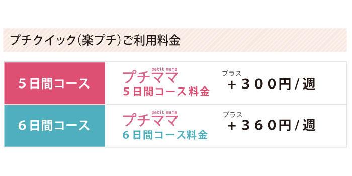 pq_kakaku.jpg