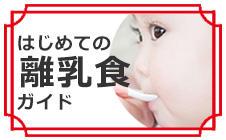 ヨシケイ_はじめての離乳食ガイド