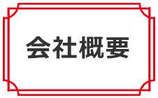 ヨシケイ会社概要⑦