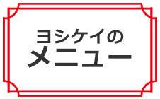 ヨシケイのメニュー