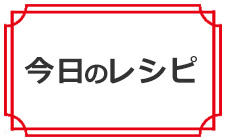 ヨシケイ_今日のレシピ