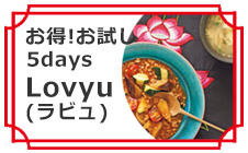 ヨシケイ_お得!お試し5days新メニュー「Lovyu(ラビュ)」