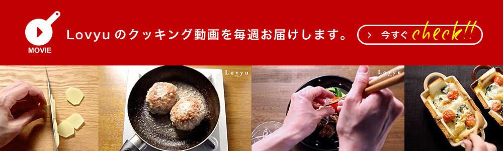 Lovyu(ラビュ)クッキング動画
