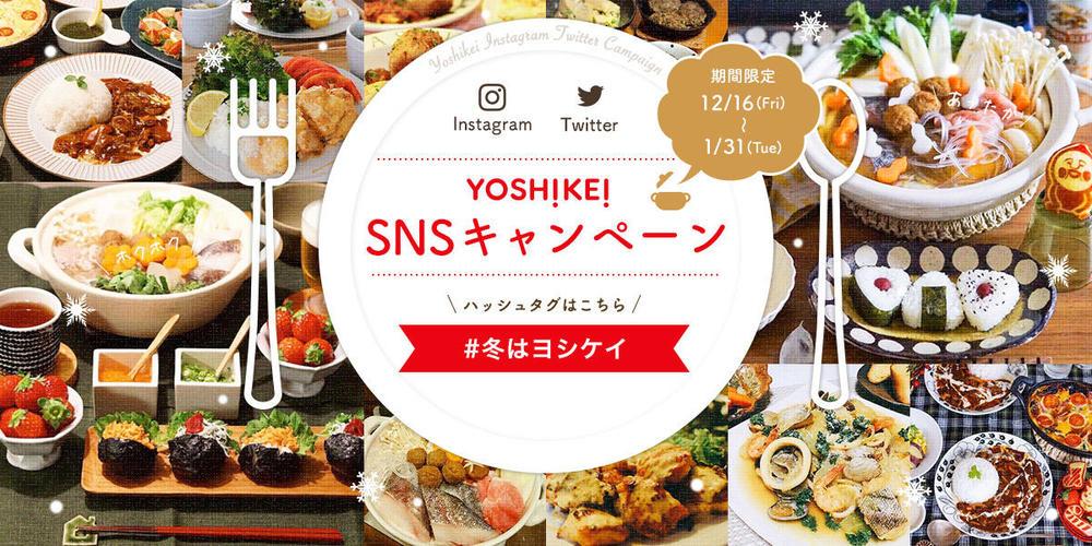 ヨシケイSNSキャンペーン