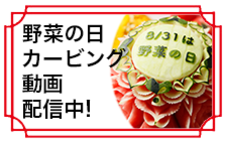 野菜の日カービング動画④