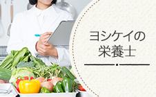 ヨシケイの栄養士④