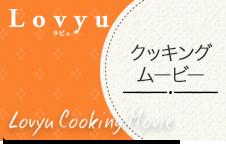 Lovyu動画ページ⑩