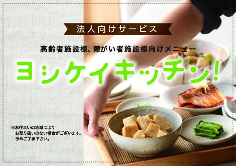 【NEW】ヨシケイキッチン