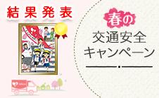 春の交通安全キャンペーンポスター