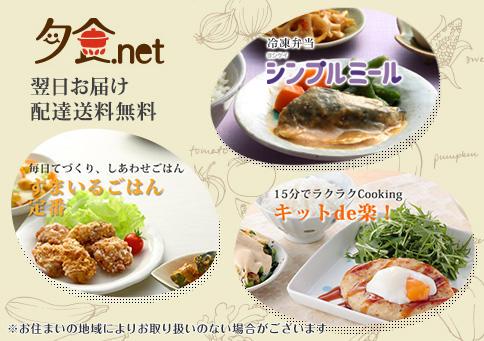 翌日お届け_夕食食材宅配の夕食ネット