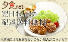 夕食.net