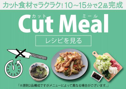 CutMeal