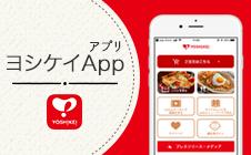 ヨシケイアプリ