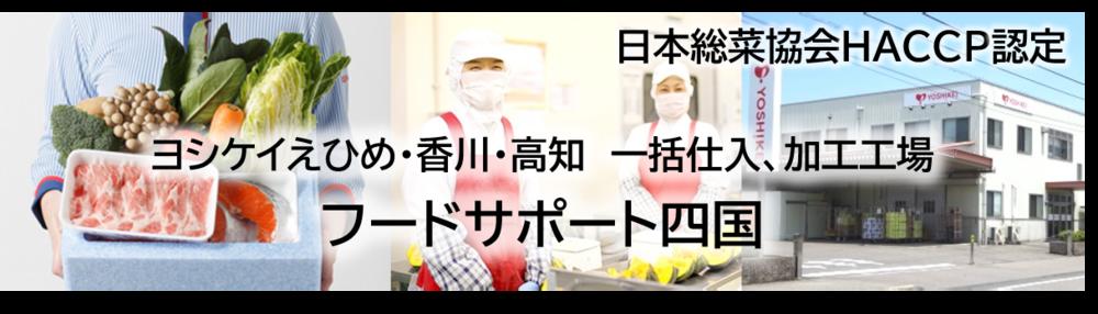 フードサポート四国