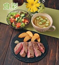食彩_ステーキ.png