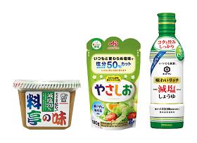 ⑧減塩調味料.png