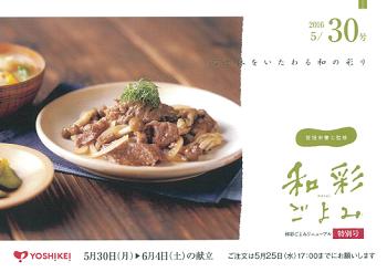 和彩ごよみ350.png