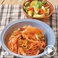 簡単!スパゲティナポリタン(ビストロ)