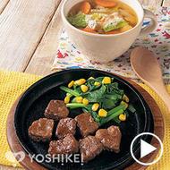 ジューシー!牛サイコロステーキ(食肉加工品)