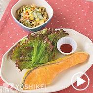 チーズ香るサーモンピカタ(ビストロ)