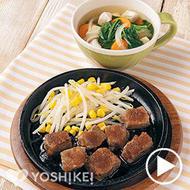 ジューシー!コロコロ和風ステーキ(食肉加工品)
