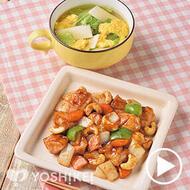 鶏肉とカシューナッツのオイスターソース炒め(ビストロ対応)