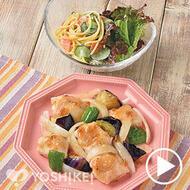 夏野菜とチキンのオニオンソースがけ(ビストロ対応)