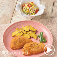 白身魚のカレーフライ~おさつチップス添え~