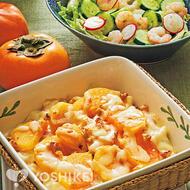 柿のクリームグラタン