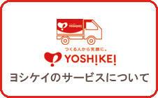 ヨシケイのサービスについて