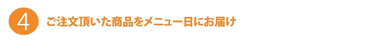 メニュー日にお届け.jpg