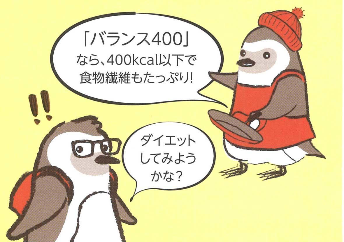 ペンギンセリフ_バランス400.jpg