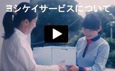 ヨシケイのある一日動画