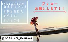 ヨシケイ香川公式Instagram