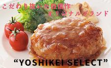 ヨシケイセレクト211025~