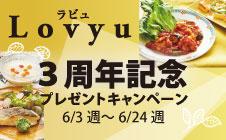 Lovyu3周年プレゼントキャンペーン
